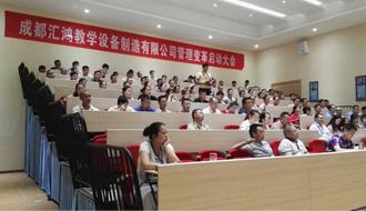 成都BOB体育平台登陆教学设备制造有限公司管理变革启动大会